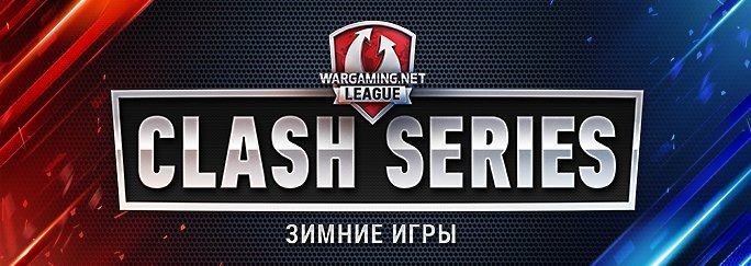 clashseries banner 684h243 2016 11 23