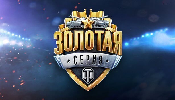 season_ii_gold_series_wgl_ru_201617